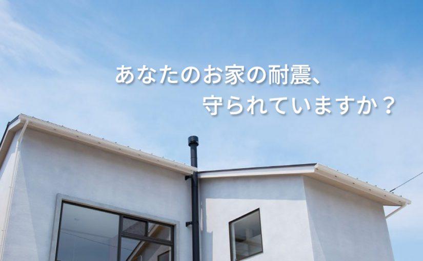 あなたのお家の耐震、守られていますか?