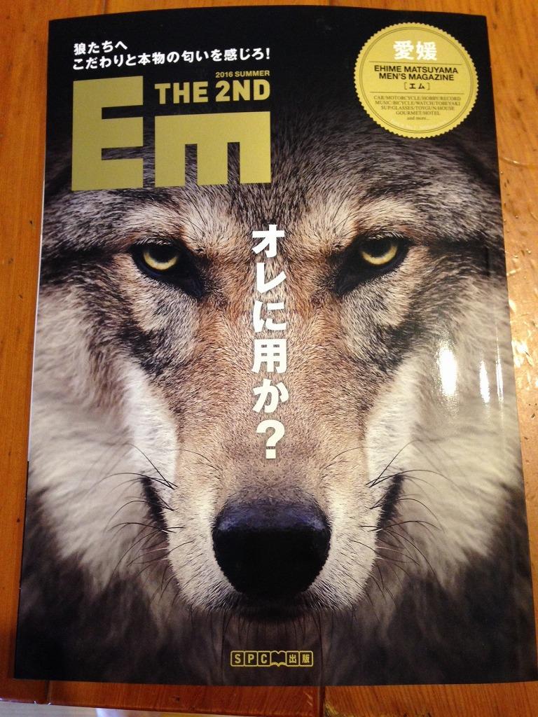 Em [エム] 2nd 掲載