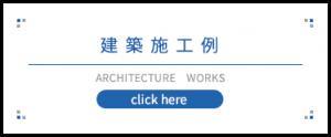 建築施工例