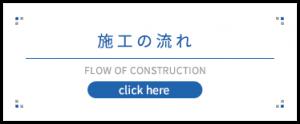 施工の流れ