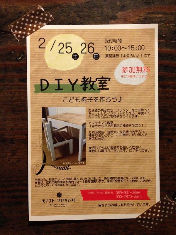 DIY教室 『こども椅子を作ろう♪』