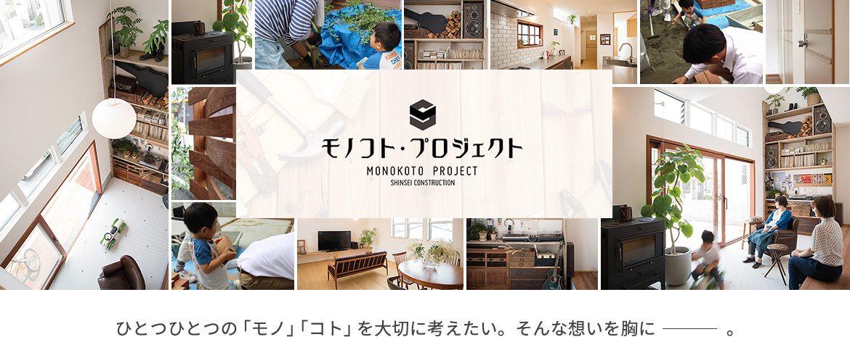 monokoto_pageimg-1170x465