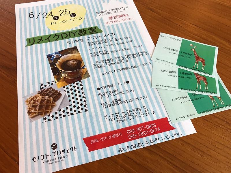 6月イベント『リメイクしよう♪』~わくわく準備編~