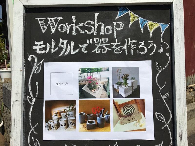 """WORKSHOP DIY ~モルタルで器を作ろう♪"" 始まりました!"